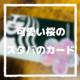 【スタバ】送別の品に、可愛い桜のスタバカード