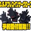 【O.S.P】エクスライブ™採用「ブレスインナーグローブ」通販予約受付開始!