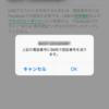【LINEモバイル】SMSなしのデータSIMでLINEの利用登録をするにはWi-Fiをオフにする必要がある