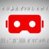 VR動画配信アプリの『dTV VR』がこれから流行りそうって話!