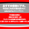 第403回【おすすめ音楽ビデオ!】2017年最後のブログは…われらが 吉川晃司!(笑)。サムネイルにドキ!で、見た見たら… !!! な、今年最後の記事です。ご愛読ありがとうございました!