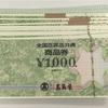 あやうく五千円損するところでした