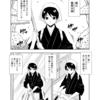 【漫画】転職【大神さま第5柱】
