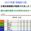 【早稲田理工2021】合格者数発表!補欠は期待できる?