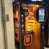 生絞りオレンジジュースの自販機を試してみました