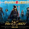 パイレーツ・オブ・カリビアン最後の海賊、最初の三部作に直結したシリーズ総決算的な快作!7月1日より全国公開