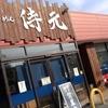 らーめん 侍元でちゃっちゃ麺を食べてきた。新潟ラーメン口コミ
