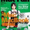 【Mac Fan 8月号】Parrot ドローン Mambo+Grabber+Canon