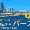 ANAが9月1日から成田-パース線を新規開設!!日本からパースへはANAが唯一の直行便を就航!