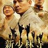 カンフ-映画の金字塔!!映画「新少林寺/SHALOIN」