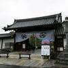 日本旅行2017年4月京都旅行⑤🚌 妙心寺で精進料理を頂きました🍴