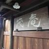 吉田山と真如堂