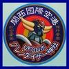 思いつきコラム-23 関空のゴジラパネル展&グレンダイザー神社の話+ミライスカート ファン感謝祭