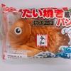 ヤマザキ『たい焼き風パン カスタード』(パン2個目)(コンビニ)