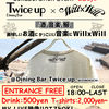 WillxWill初の展示会イベント開催決定!@Dining Bar Twice up -MIZONOKUCHI-