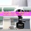 GoProを初めて買ったら、一緒に買いたい!おすすめの便利グッズ・アクセサリー紹介!
