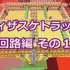 【マイクラ】ウィザースケルトントラップの作り方 回路編#410