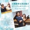 3/31 コンサートのお知らせ