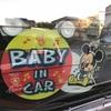 【あおり運転防止にも】ディズニーのBABY IN CARを車に取り付けてみた