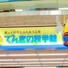 【名古屋】電気の科学館に遊びに行ってきた!シアターがオススメ