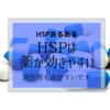 【HSPあるある】HSPは薬が効きやすい?副作用も出やすいです