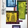 アガサ・クリスティ「おしどり探偵」(ハヤカワ文庫)「二人で探偵を」とも