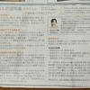 【コラボイベント】塩麹ワークショップ in ハウ・ツゥ・ライブさま