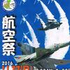 百里基地創設50周年記念航空祭 パートⅠ