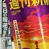 「週刊新潮」1月12日号のツッコミどころ