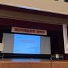 朝日町再生事業講演会に参加してきました!