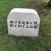 【結城市】四ツ京近隣公園(わくわく山公園)に行ってきた