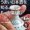 うまい日本酒を知る、選ぶ、もっと楽しむ ~酒達人が教える、知って飲んで通になる本 (大人の自由時間mini)