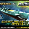 蒼焔の艦隊【潜水:伊58(電探増設仕様)】