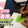【目指せkintone認定資格】kintone業務改善の勉強会に参加してみた