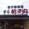 わてにとって、名古屋大のパシリ3号の福和伸夫君はバカ供をおびき寄せる、餌とねち!インチキイカサマデタラメ金儲けるバカ供とねち!!!