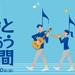 6月9日 楽器の日記念楽器とふれ合うイベント開催!