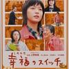 06月25日、沢田研二(2020)
