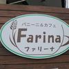 イタリアンな午後 ファリーナ
