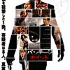 ネタバレ注意!映画「バンテージ・ポイント」。アクション、サスペンスの名作。刺激ある90分が欲しい人に、ぜひオススメの一本です!