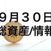 ★仮想通貨★ 総資産/情報 9月30日 CAMPFIREがICOを中止⁉︎
