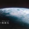 【映画】フォースプラネット