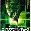 映画感想:「エイリアン・イン・キューブ」(40点/モンスター)
