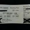 No.108 【冬旅2018】春秋航空日本(スプリング・ジャパン) 搭乗券