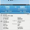 【エバー航空】B-16410(B747-400)退役