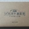 活版印刷されたポストカードで謎解き『オバケ商店街 V字回復大作戦』の感想