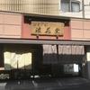 和歌山県橋本市高野口町にある【浪花堂】へ行って和菓子を買って来た!