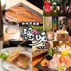 【オススメ5店】小樽・千歳・苫小牧・札幌近郊(北海道)にある創作料理が人気のお店