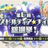 アストルティア☆ナイト総選挙!