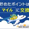 ドットマネーにてドコモ口座増量キャンペーン9月6日まで!