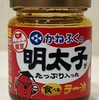 アレンジレシピあり!かねふくの<明太子がたっぷり入った食べるラー油>が美味すぎる!!